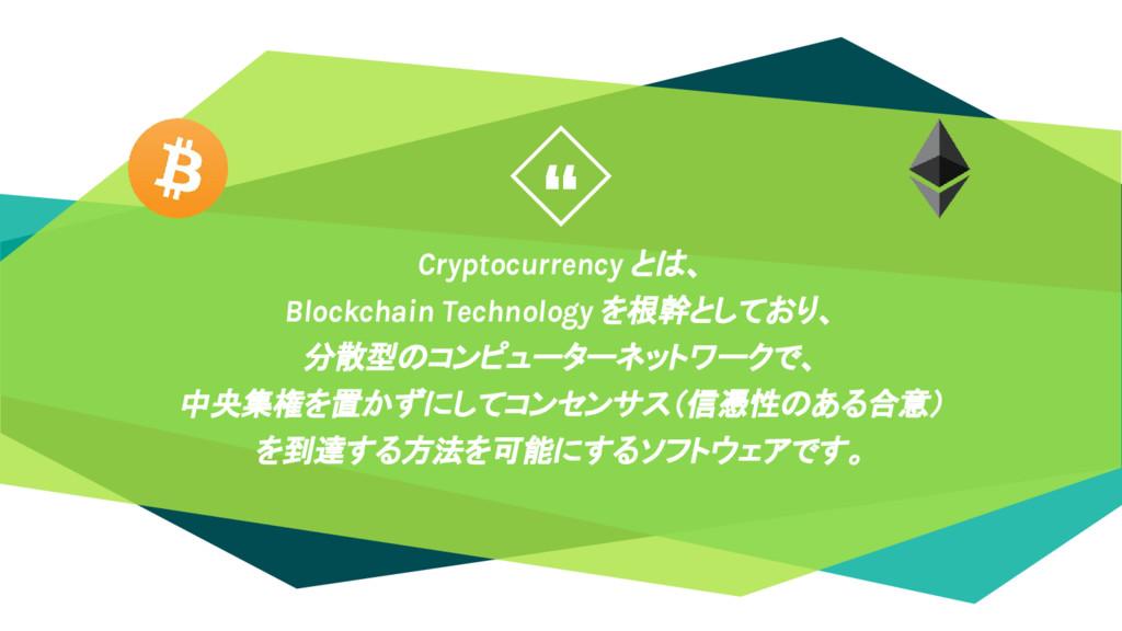 """"""" Cryptocurrency とは、 Blockchain Technology を根幹と..."""