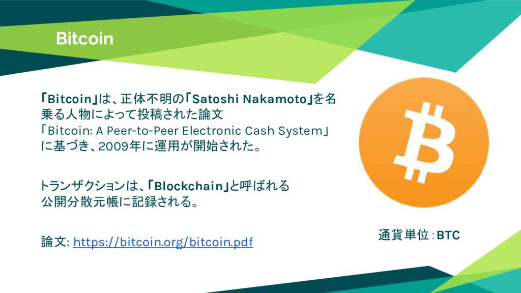 Bitcoin 「Bitcoin」は、正体不明の「Satoshi Nakamoto」を名 乗る...