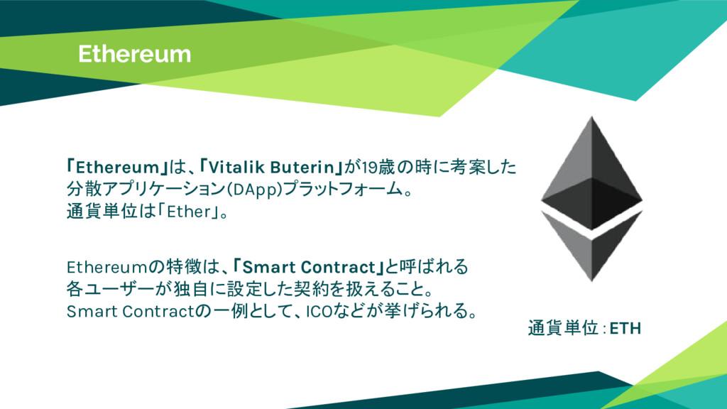 Ethereum 「Ethereum」は、「Vitalik Buterin」が19歳の時に考案...