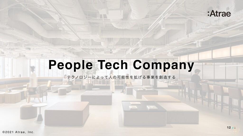 12 © 2 0 2 1 A t r a e , I n c . People Tech Co...