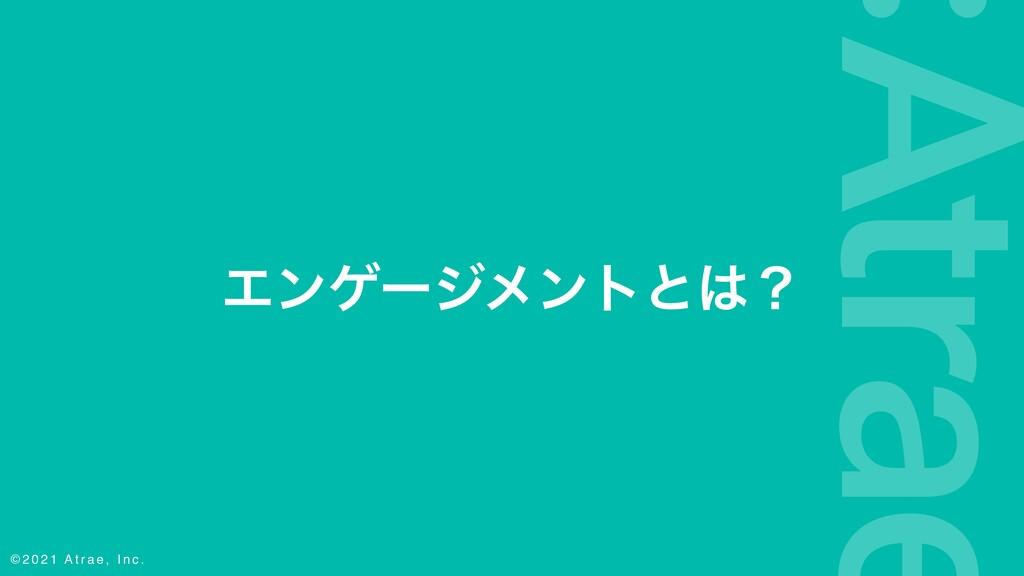 7 © 2 0 2 1 A t r a e , I n c . Τϯήʔδϝϯτͱʁ © 2...