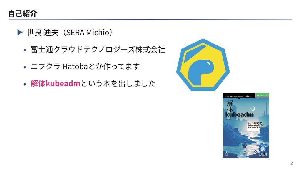 ⾃⼰紹介 ▶ 世良 迪夫(SERA Michio) • 富⼠通クラウドテクノロジーズ株式会社 ...