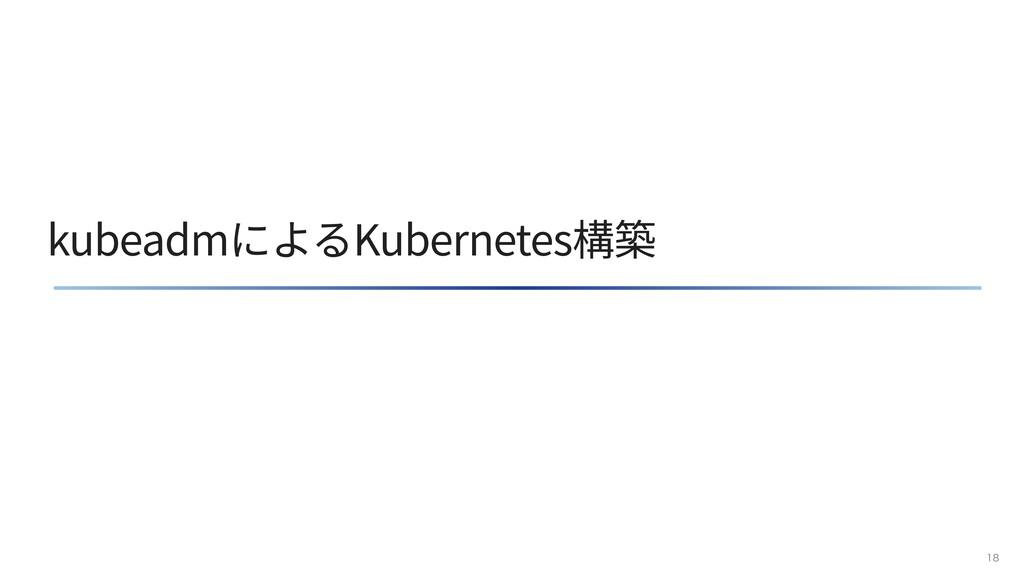 kubeadmによるKubernetes構築