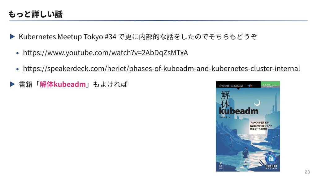 もっと詳しい話 ▶ Kubernetes Meetup Tokyo #34 で更に内部的な話を...