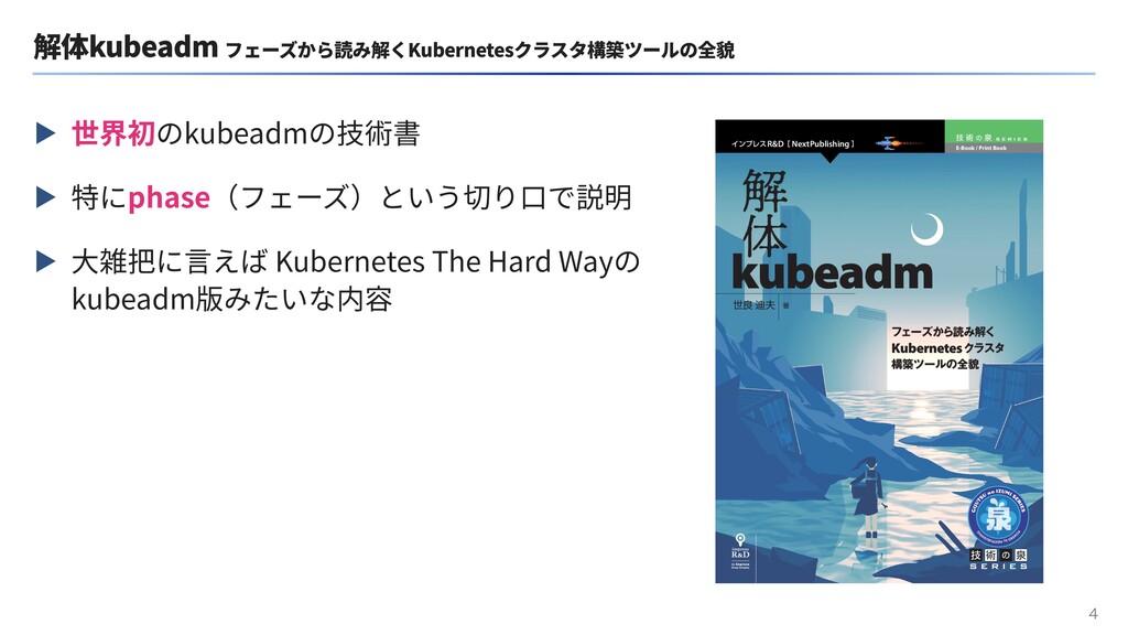 解体kubeadm フェーズから読み解くKubernetesクラスタ構築ツールの全貌 ▶ 世界...