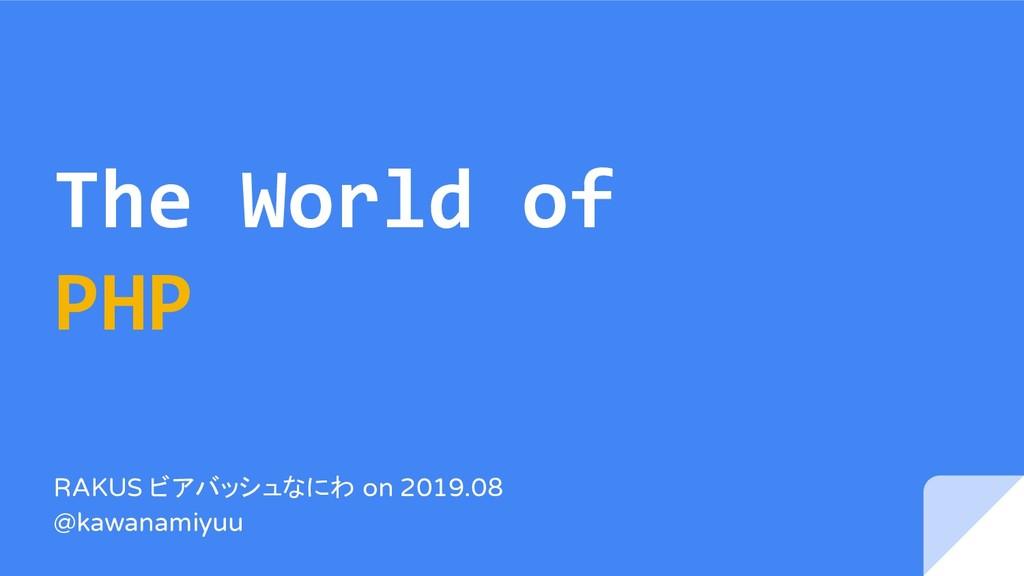 The World of PHP RAKUS ビアバッシュなにわ on 2019.08 @ka...