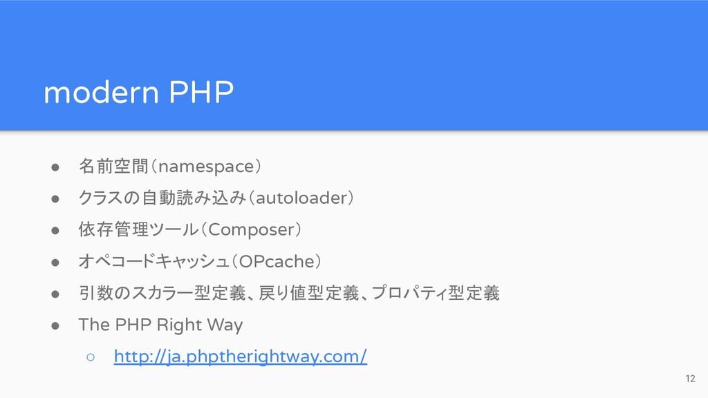 modern PHP ● 名前空間(namespace) ● クラスの自動読み込み(autol...