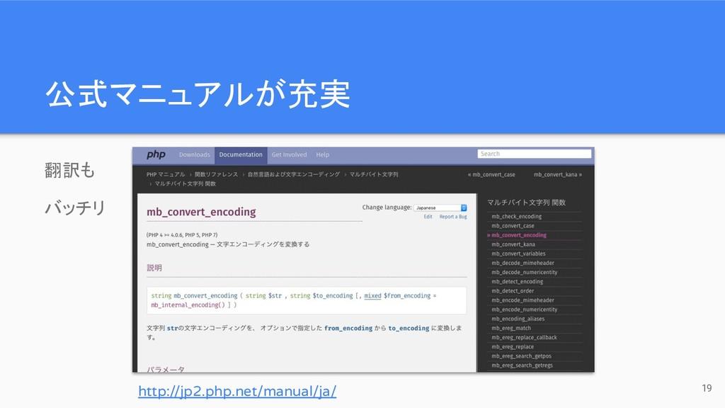 公式マニュアルが充実 翻訳も バッチリ http://jp2.php.net/manual/j...
