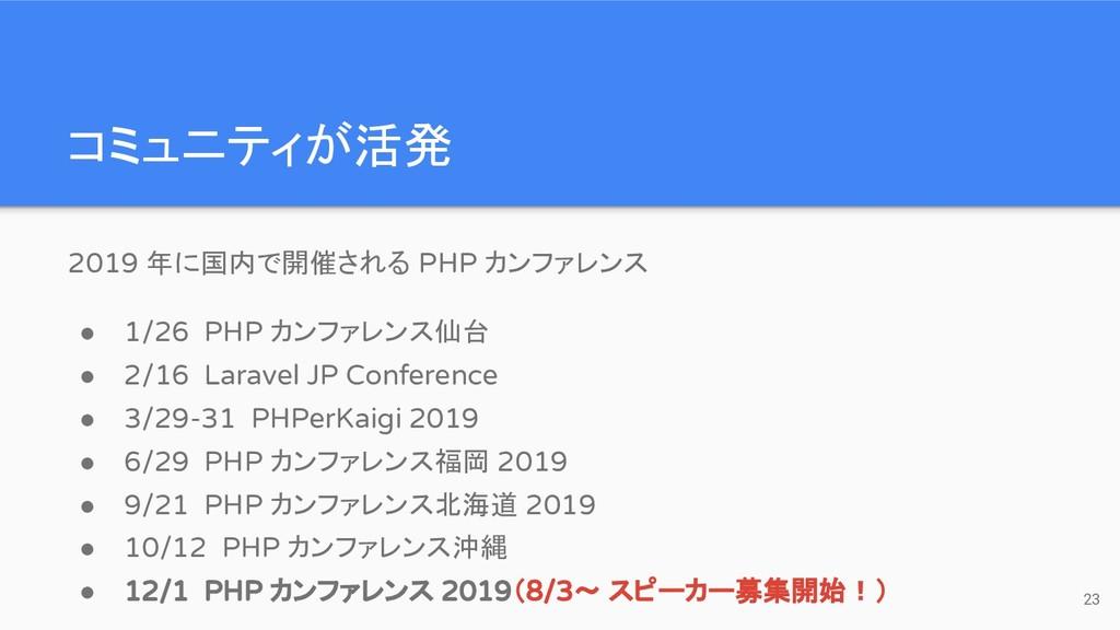 コミュニティが活発 2019 年に国内で開催される PHP カンファレンス ● 1/26 PH...