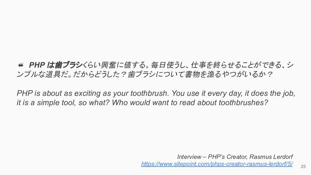 ❝ PHP は歯ブラシくらい興奮に値する。毎日使うし、仕事を終らせることができる、シ ンプルな...