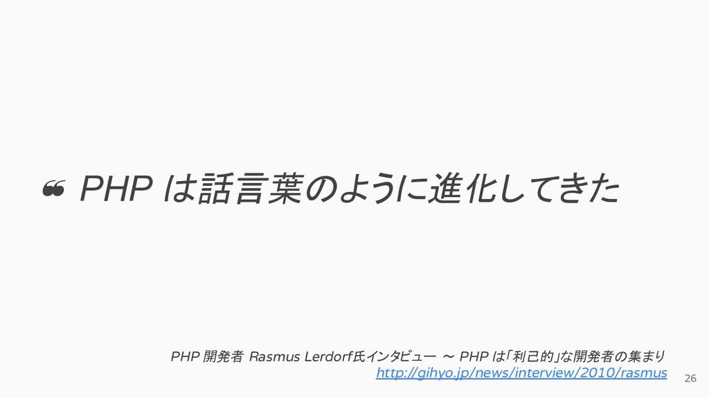 ❝ PHP は話言葉のように進化してきた PHP 開発者 Rasmus Lerdorf氏インタ...