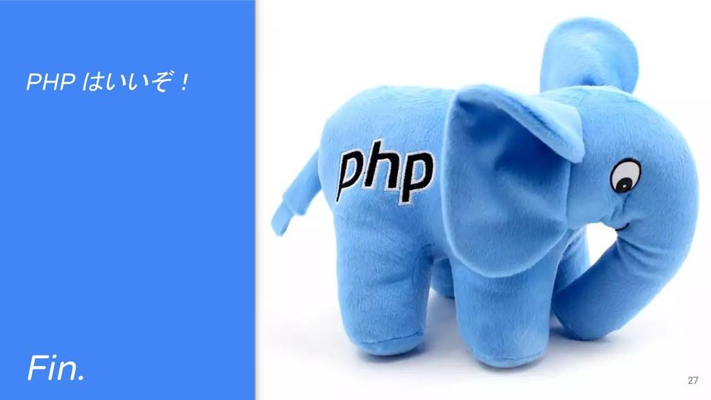 PHP はいいぞ! Fin. 27