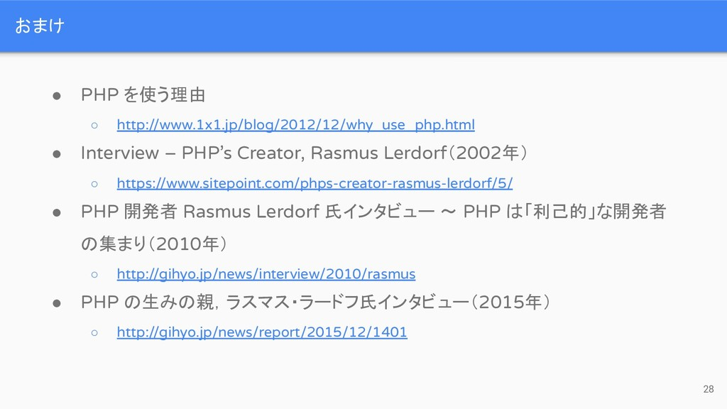 おまけ ● PHP を使う理由 ○ http://www.1x1.jp/blog/2012/1...