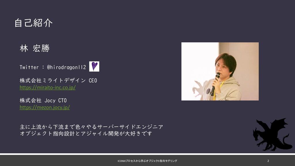 ICONIXプロセスから学ぶオブジェクト指向モデリング 自己紹介 林 宏勝 Twitter :...