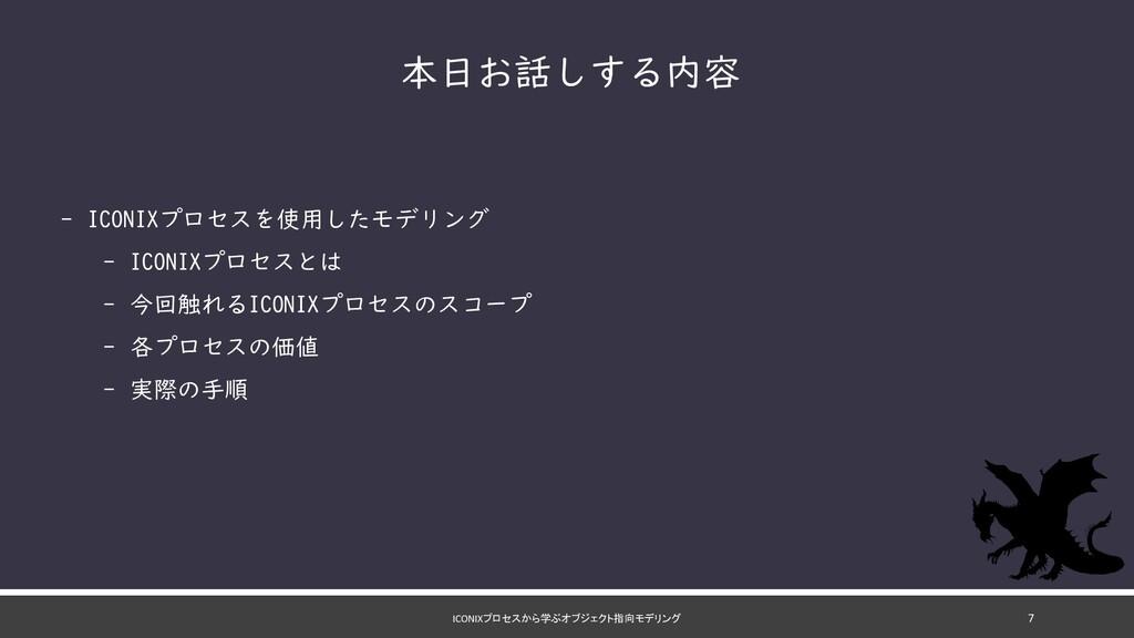 ICONIXプロセスから学ぶオブジェクト指向モデリング 本日お話しする内容 - ICONIXプ...