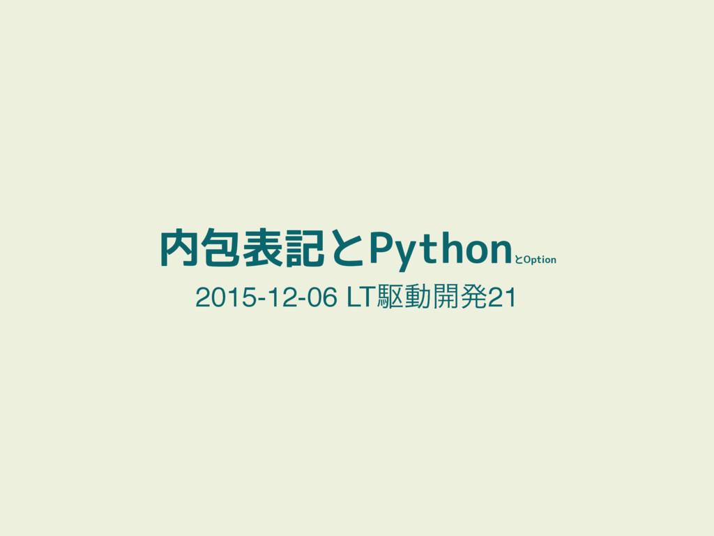 内包表記とPython とOption 2015-12-06 LTۦಈ։ൃ21