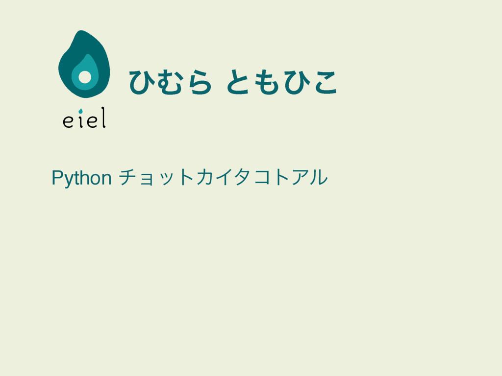 ͻΉΒ ͱͻ͜ Python νϣοτΧΠλίτΞϧ