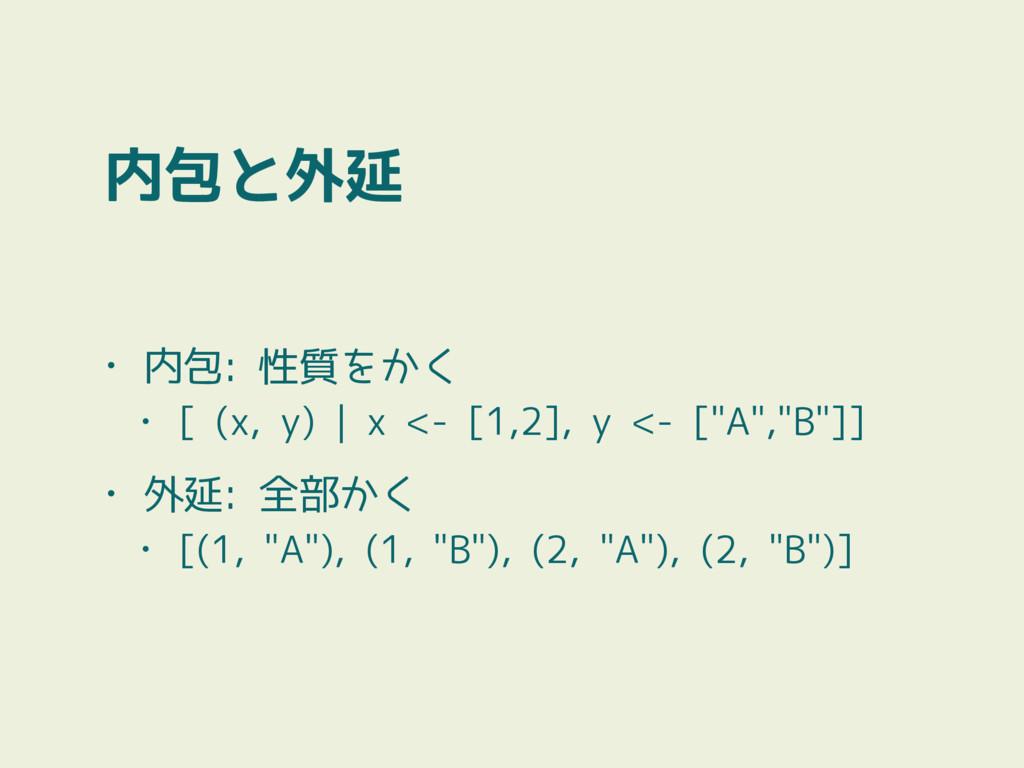 内包と外延 • 内包: 性質をかく • [ (x, y) | x <- [1,2], y <-...