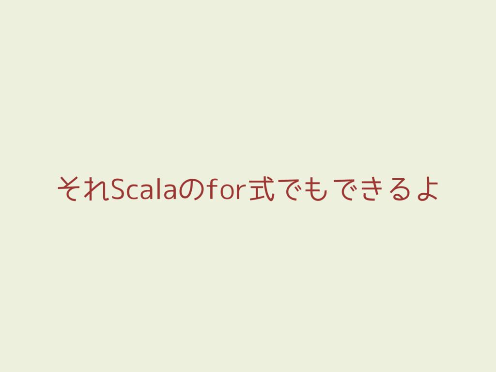 それScalaのfor式でもできるよ