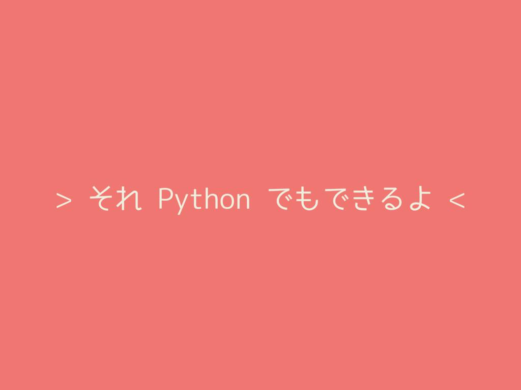 > それ Python でもできるよ <
