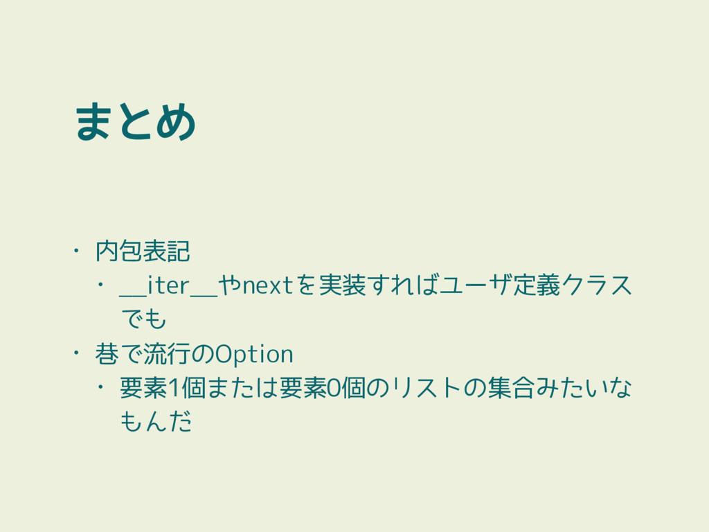 まとめ • 内包表記 • __iter__やnextを実装すればユーザ定義クラス でも • 巷...