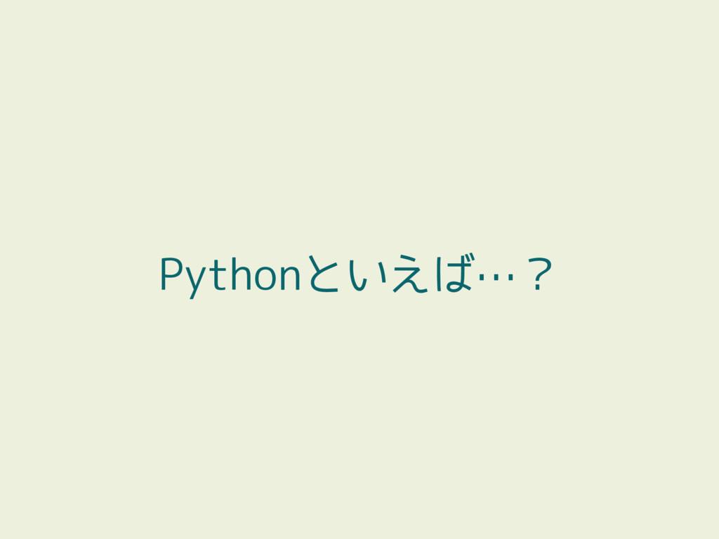 Pythonといえば…?