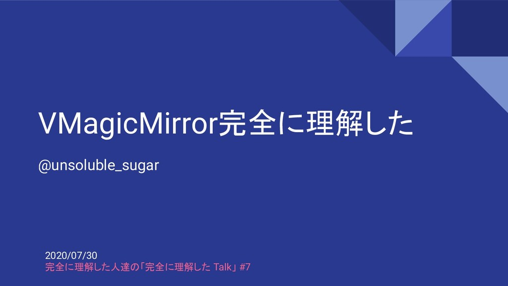 VMagicMirror完全に理解した @unsoluble_sugar 2020/07/30...