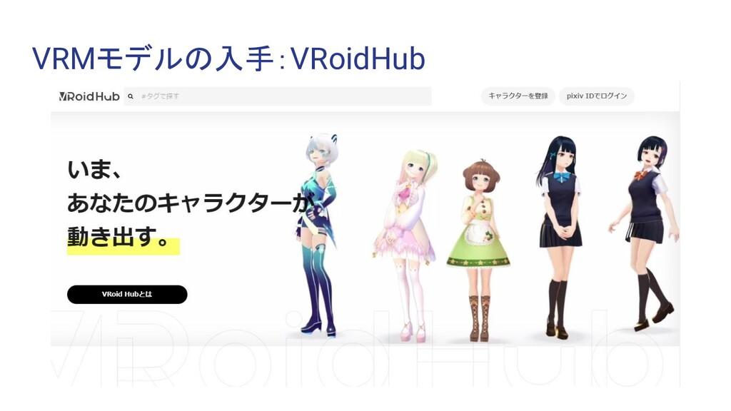 VRMモデルの入手:VRoidHub