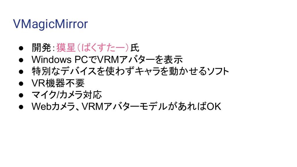 VMagicMirror ● 開発:獏星(ばくすたー)氏 ● Windows PCでVRMアバ...