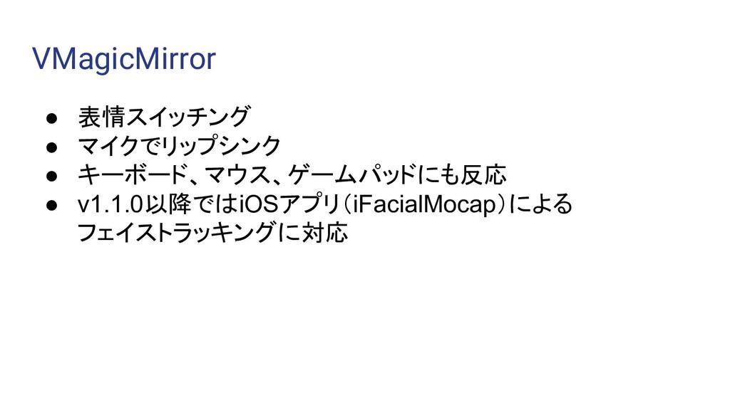 VMagicMirror ● 表情スイッチング ● マイクでリップシンク ● キーボード、マウ...