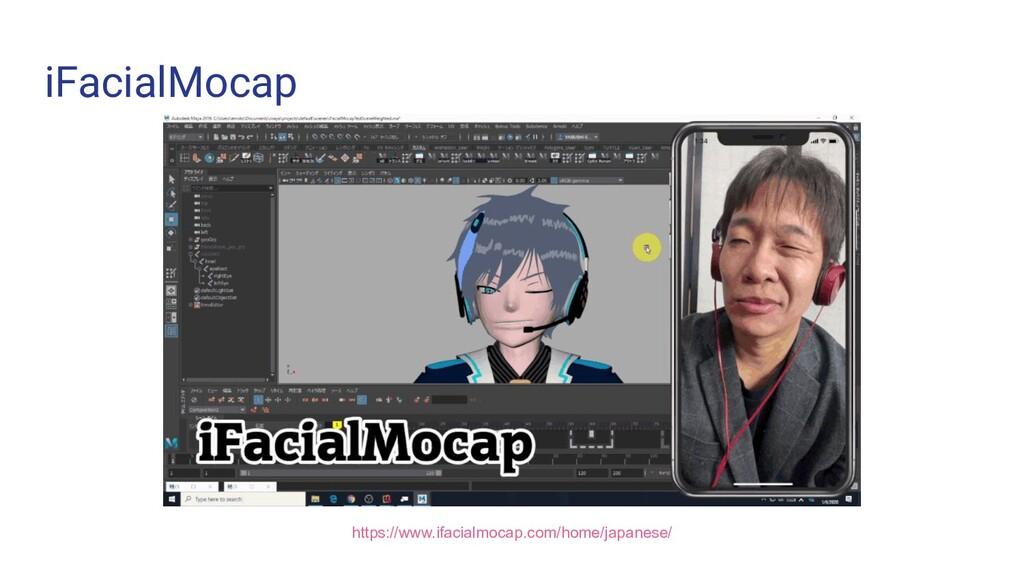 iFacialMocap https://www.ifacialmocap.com/home/...