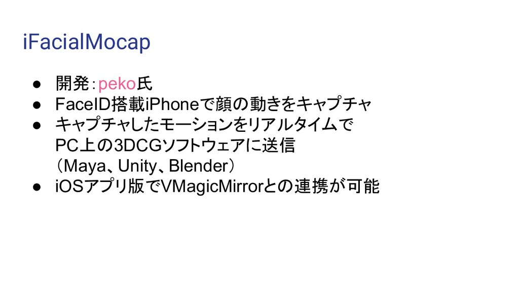 iFacialMocap ● 開発:peko氏 ● FaceID搭載iPhoneで顔の動きをキ...