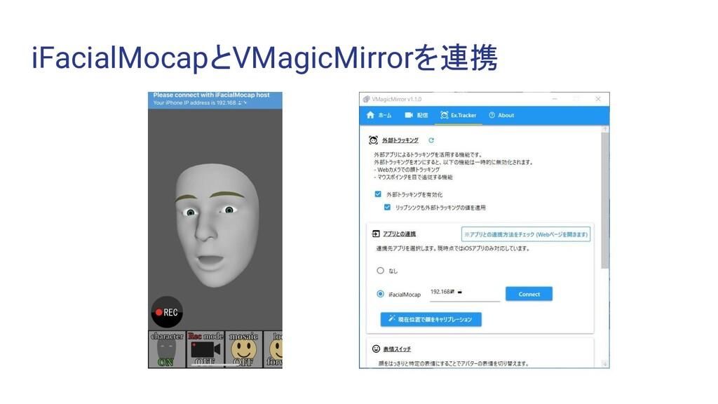 iFacialMocapとVMagicMirrorを連携