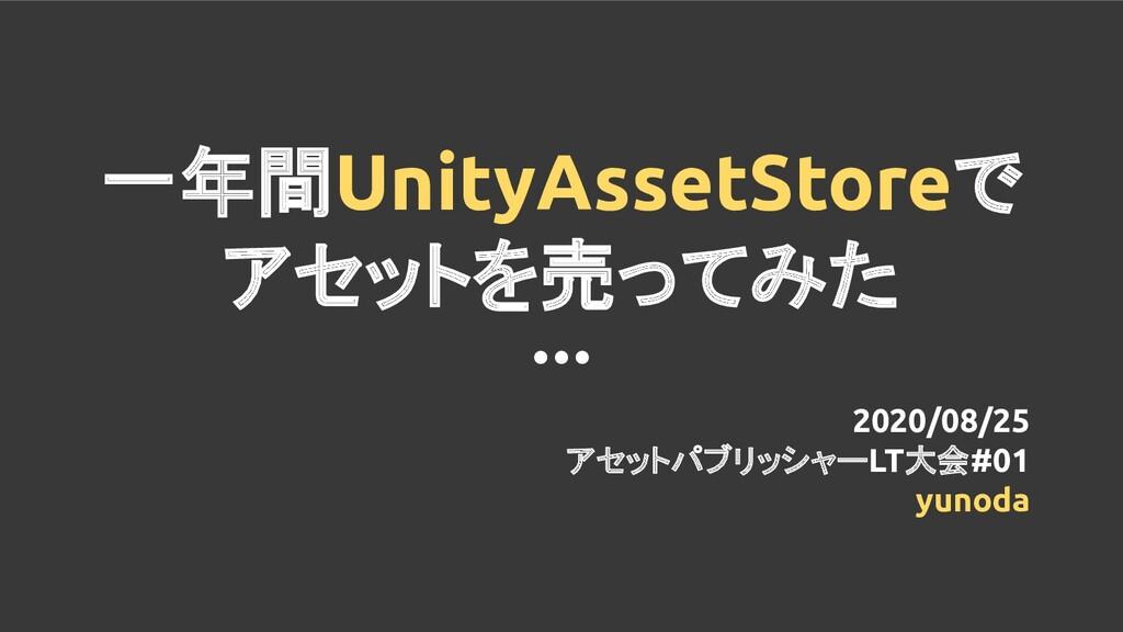 一年間UnityAssetStoreで アセットを売ってみた 2020/08/25 アセットパ...