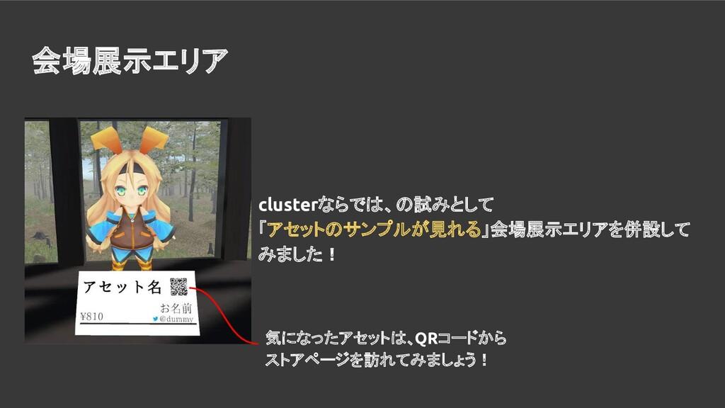 会場展示エリア clusterならでは、の試みとして 「アセットのサンプルが見れる」会場展示エ...