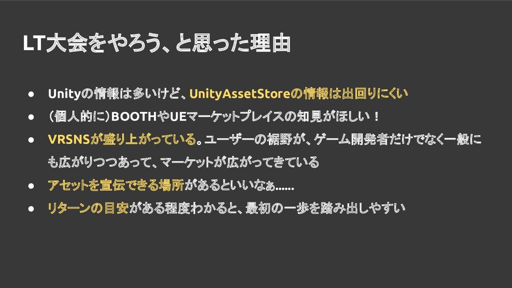 LT大会をやろう、と思った理由 ● Unityの情報は多いけど、UnityAssetStore...