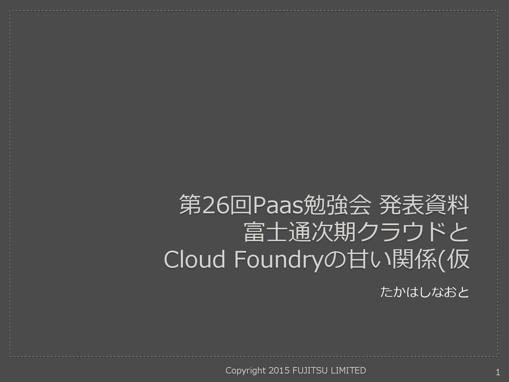 第26回Paas勉強会 発表資料 富士通次期クラウドと Cloud Foundryの甘い関係(...