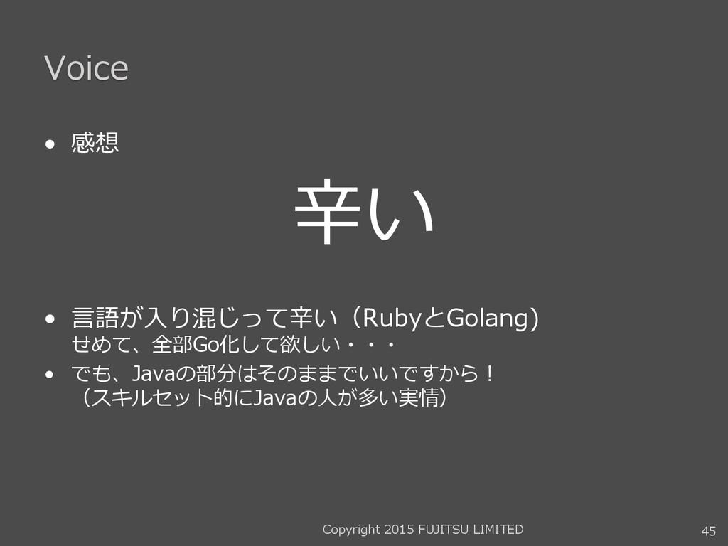Voice • 感想 辛い • 言語が入り混じって辛い(RubyとGolang) せめて、全部...