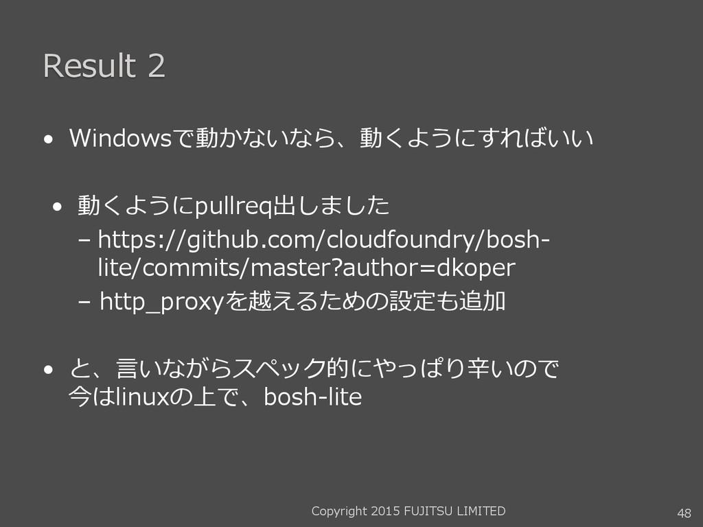 Result 2 • Windowsで動かないなら、動くようにすればいい • 動くようにpul...