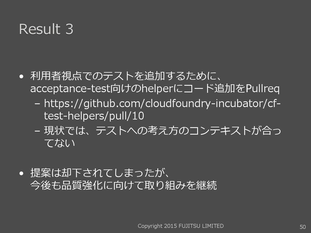 Result 3 • 利用者視点でのテストを追加するために、 acceptance-test向...