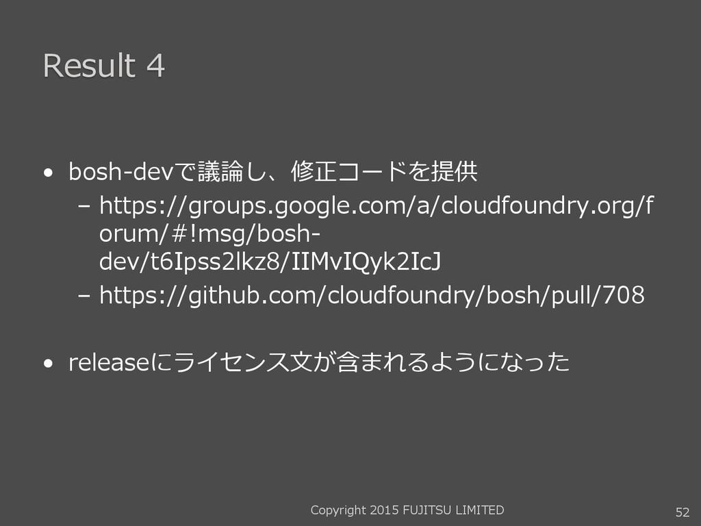 Result 4 • bosh-devで議論し、修正コードを提供 – https://grou...