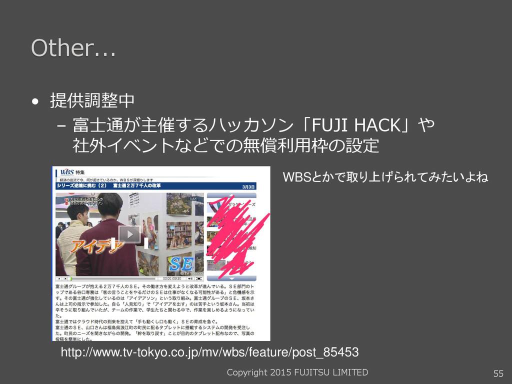 Other... • 提供調整中 – 富士通が主催するハッカソン「FUJI HACK」や 社外...