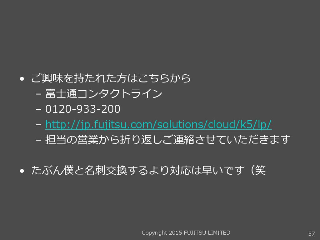 • ご興味を持たれた方はこちらから – 富士通コンタクトライン – 0120-933-200 ...