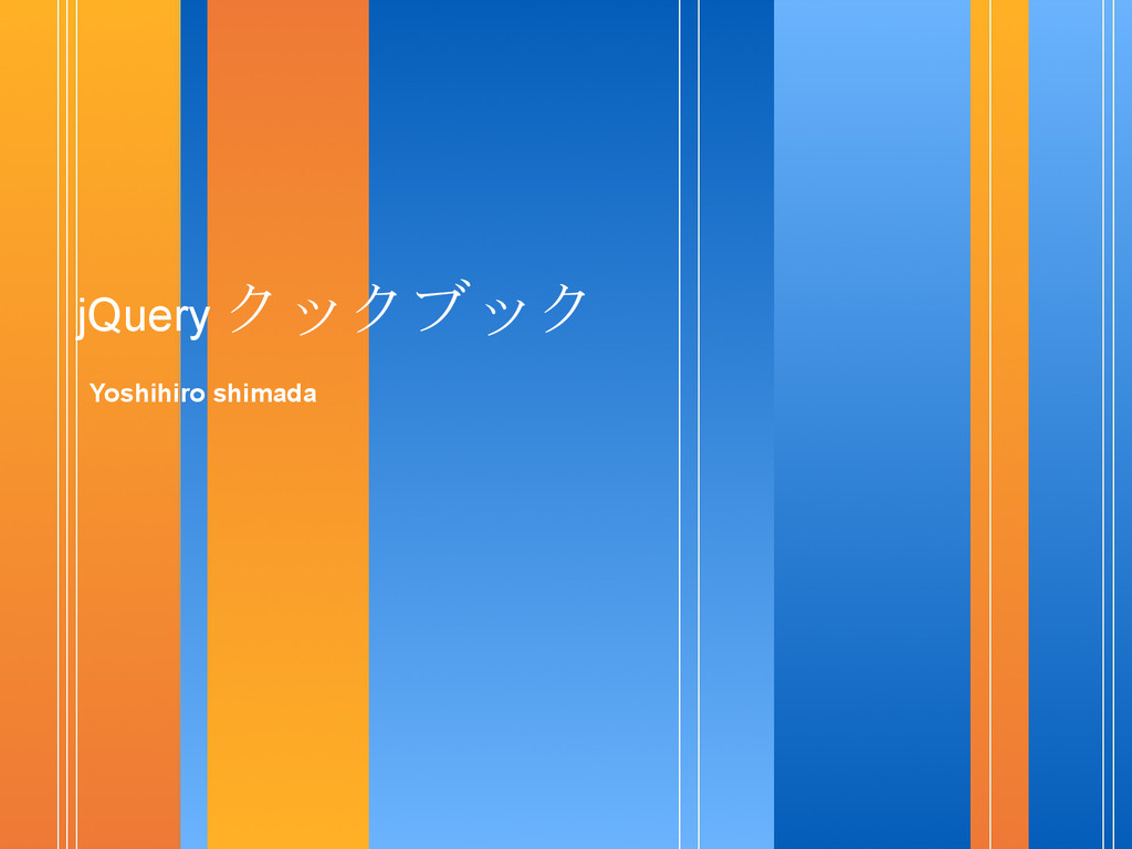 jQuery クックブック Yoshihiro shimada