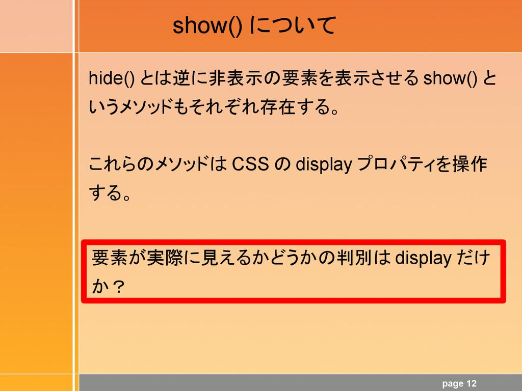 page 12 show() について hide() とは逆に非表示の要素を表示させる sho...