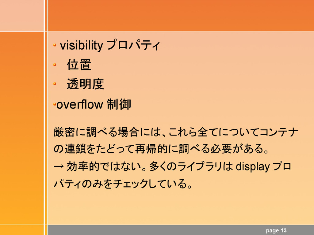 page 13 visibility プロパティ 位置 透明度 overflow 制御 厳密に...