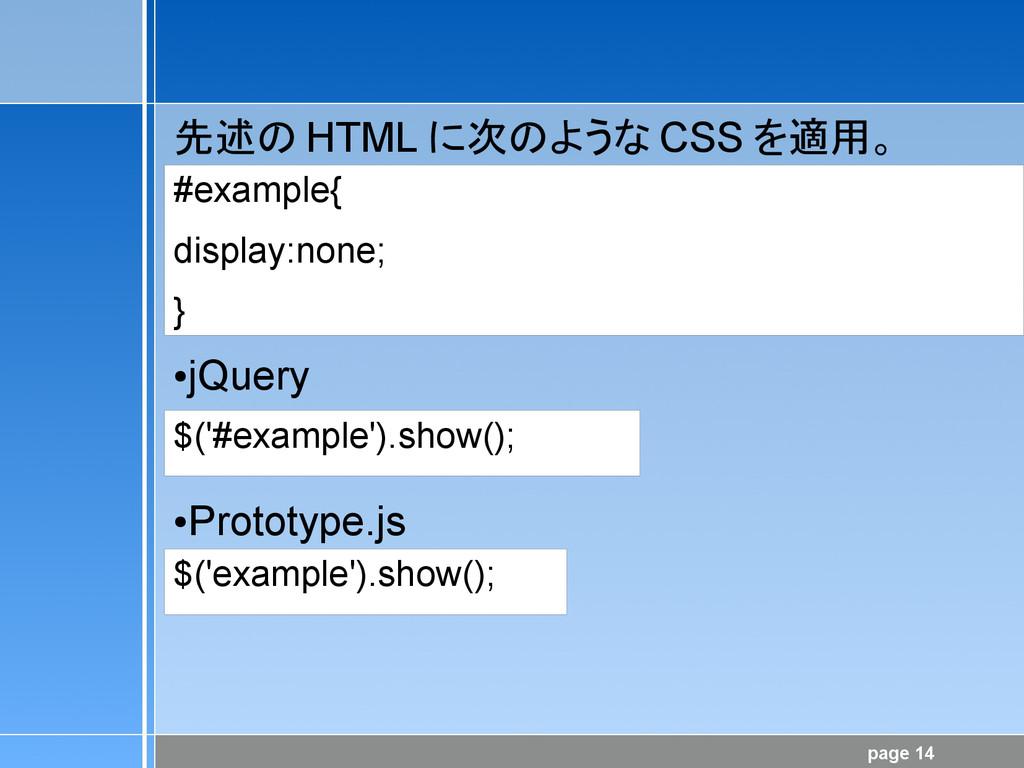 page 14 #example{ display:none; } 先述の HTML に次のよ...