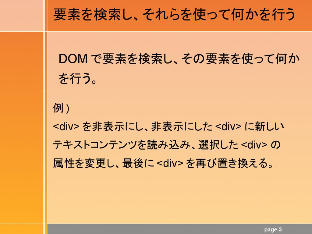 page 3 要素を検索し、それらを使って何かを行う DOM で要素を検索し、その要素を使って...
