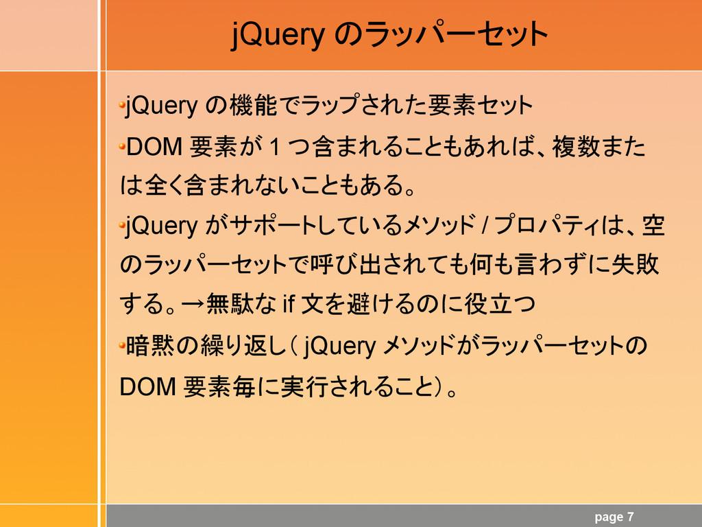 page 7 jQuery のラッパーセット jQuery の機能でラップされた要素セット D...