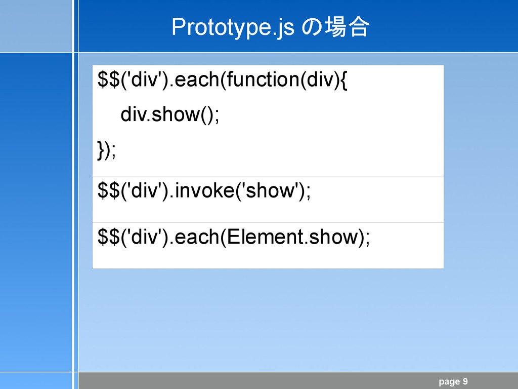 page 9 $$('div').each(function(div){ div.show()...